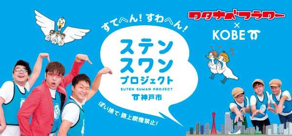 ステンスワンプロジェクト | 神戸市内全域ぽい捨て路上喫煙禁止