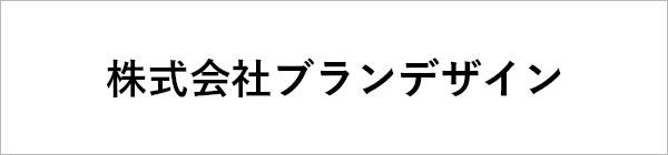 株式会社ブランデザイン