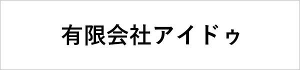 有限会社アイドゥ