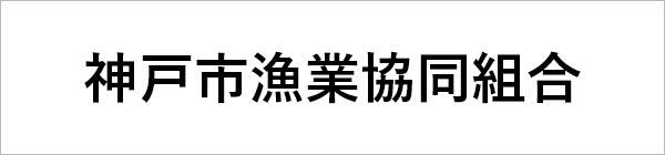 神戸市漁業協同組合