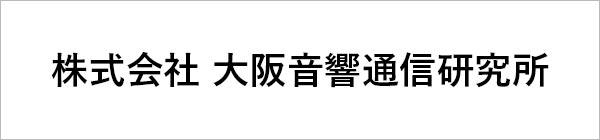 株式会社 大阪音響通信研究所