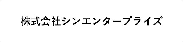株式会社シンエンタープライズ