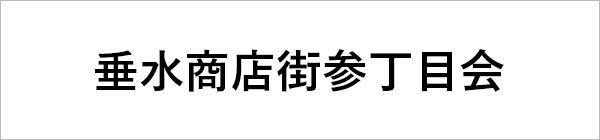 垂水商店街参丁目会