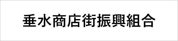 垂水商店街振興組合
