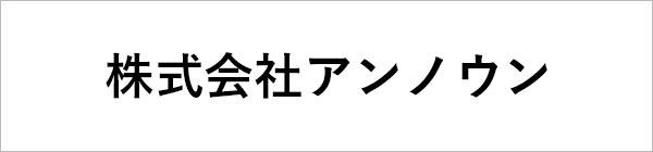 株式会社アンノウン