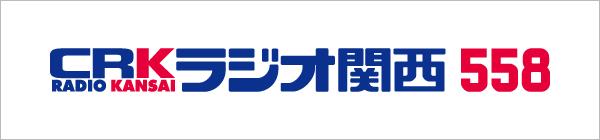 株式会社ラジオ関西