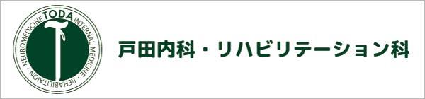 医療法人社団昭峰会 戸田内科・リハビリテーション科