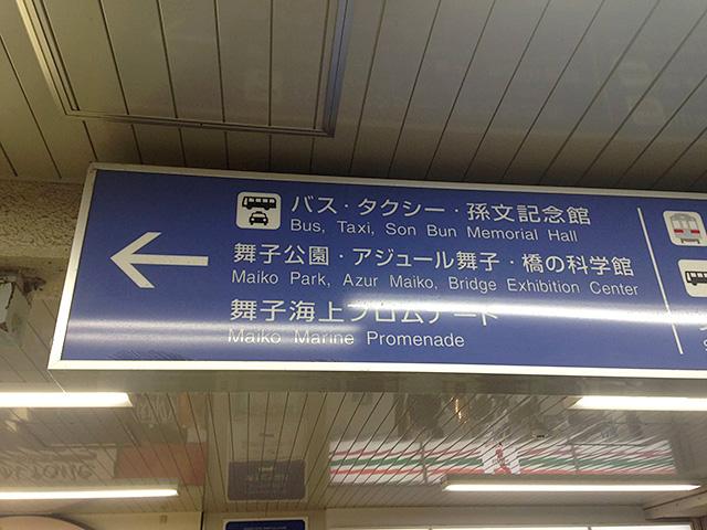 ワタナベフラワームサが送るHow to go to 舞子公園!!