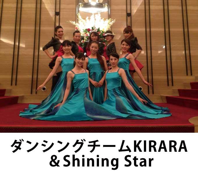 ダンシングチームKIRARA &Shining Star