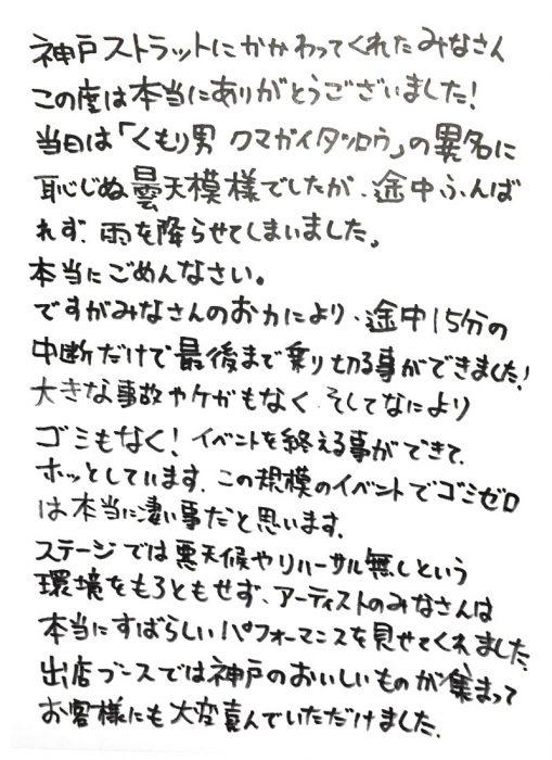 神戸ストラットのお礼01