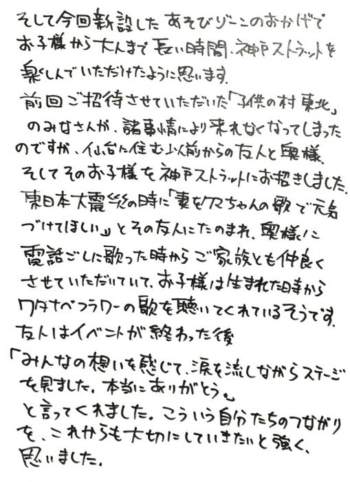 神戸ストラットのお礼02