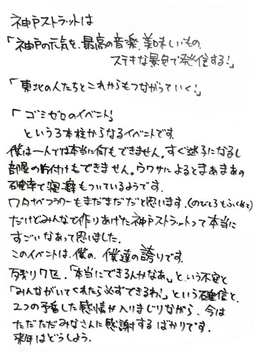 神戸ストラットのお礼03