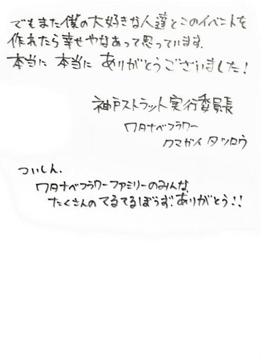 神戸ストラットのお礼04